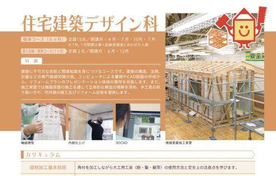 建築CAD住宅建築デザイン科≫ポリテクセンター新潟