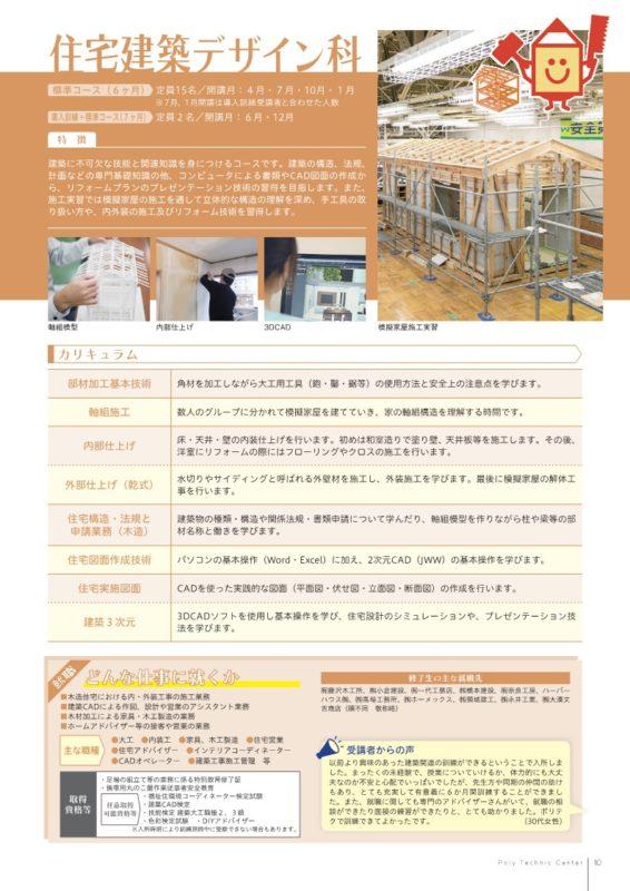 建築CAD住宅建築デザイン科