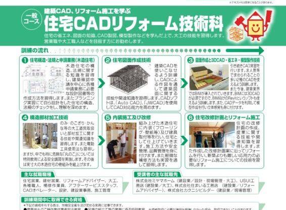 住宅CADリフォーム技術科≫ポリテクセンター栃木