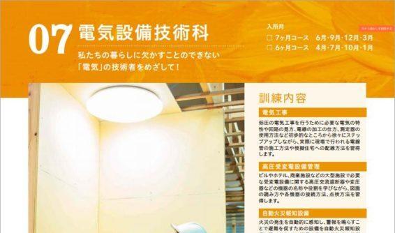 電気工事士≫ポリテクセンター沖縄