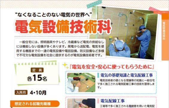 電気工事士≫ポリテクセンター滋賀