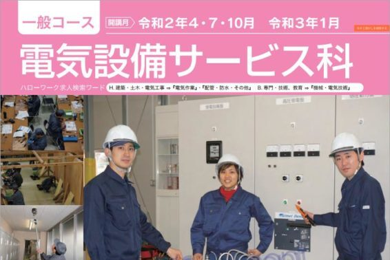 電気工事士≫ポリテクセンター熊本