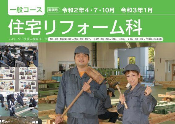 建築CAD住宅リフォーム科≫ポリテクセンター熊本