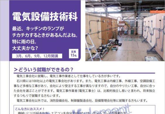 電気工事士≫ポリテクセンター石川