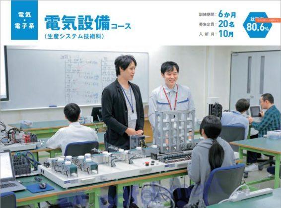 電気工事士≫ポリテクセンター関東