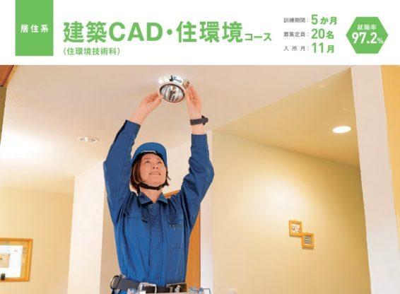 建築CAD・住環境コース≫ポリテクセンター関東