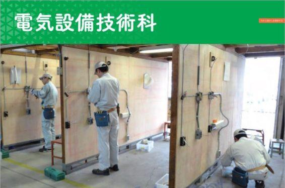 電気工事士≫ポリテクセンター福岡