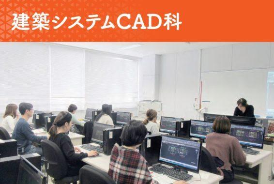 建築システムCAD科≫ポリテクセンター福岡