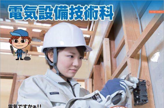 電気工事士≫ポリテクセンター福島