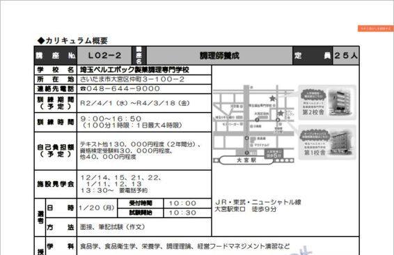 埼玉で長期職業訓練≫調理師養成