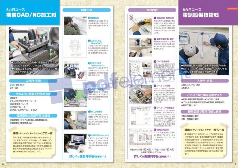 電気設備技術科