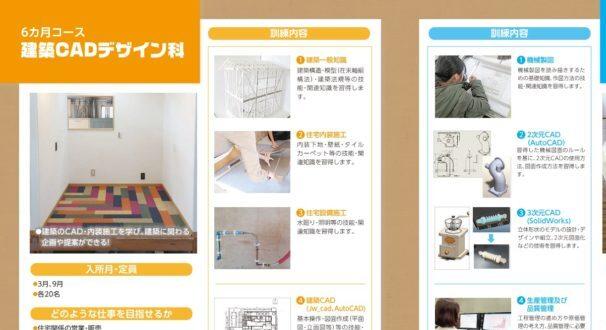 建築CADデザイン科≫ポリテクセンター長野