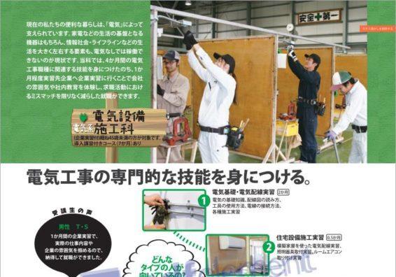 電気工事士≫ポリテクセンター静岡