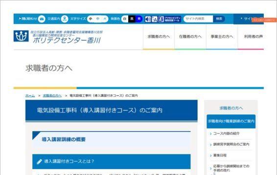 電気工事士≫ポリテクセンター香川