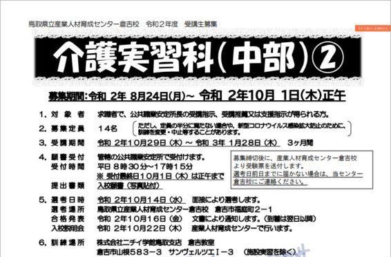 鳥取県で職業訓練≫介護実習科