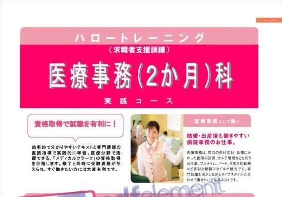 鳥取県で職業訓練≫医療事務科