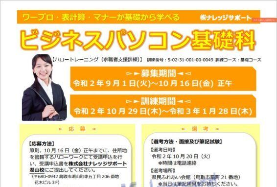 鳥取県で職業訓練≫ビジネスパソコン基礎科