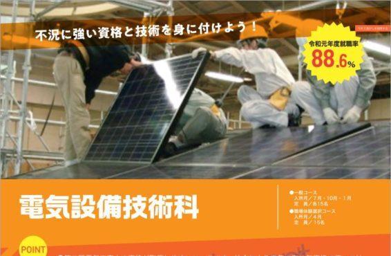 電気工事士≫ポリテクセンター鳥取