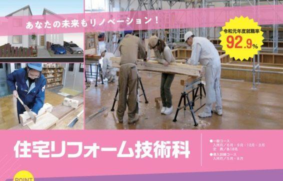 建築CAD住宅リフォーム技術科≫ポリテクセンター鳥取