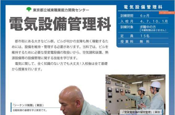 電気工事士≫東京都立職業能力開発センター