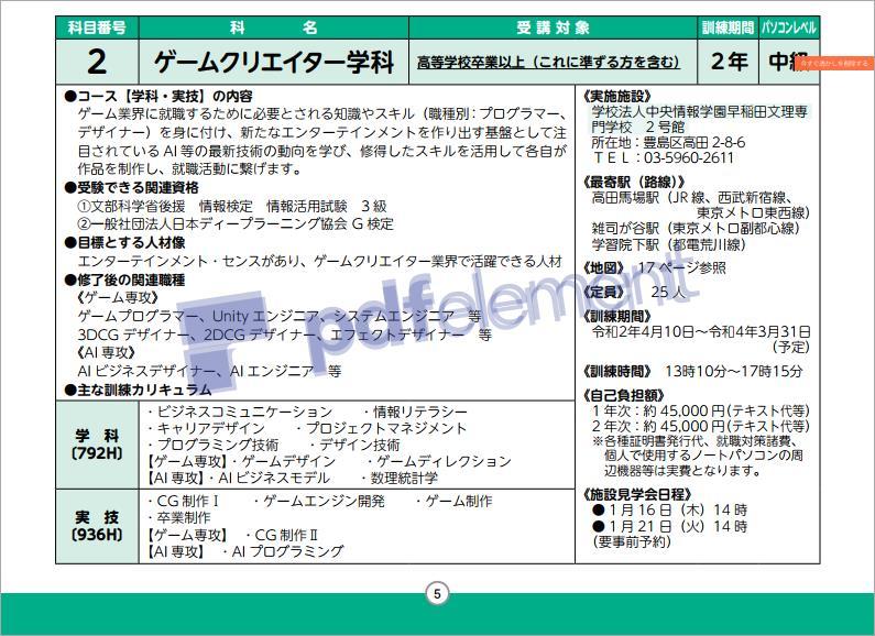 東京で職業訓練≫ゲームクリエイター学科