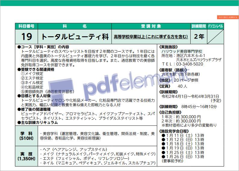 東京で職業訓練≫ネイル・トータルビューティ科
