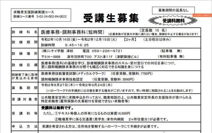 三重県で職業訓練≫医療事務・調剤事務科