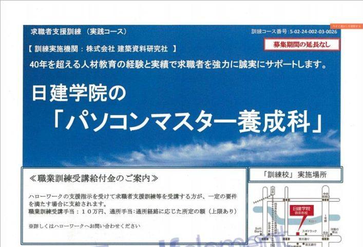 三重県で職業訓練≫パソコンマスター養成科