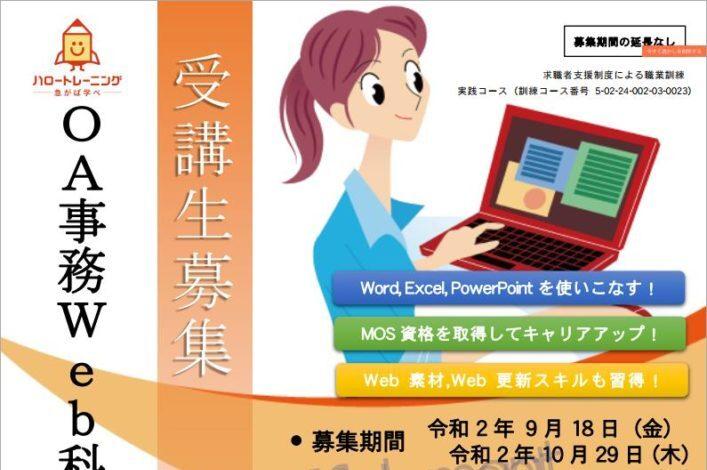 三重県で職業訓練≫WEBデザイン・OA事務科