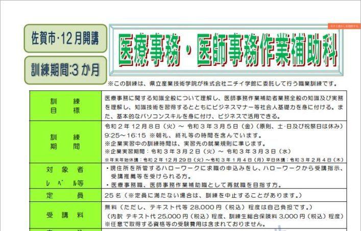 佐賀県で職業訓練≫医療事務・医師事務作業補助科