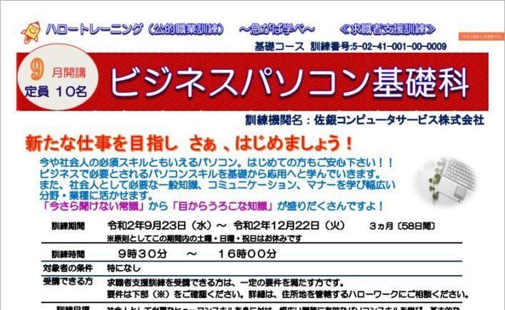 佐賀県で職業訓練≫ビジネスパソコン基礎科