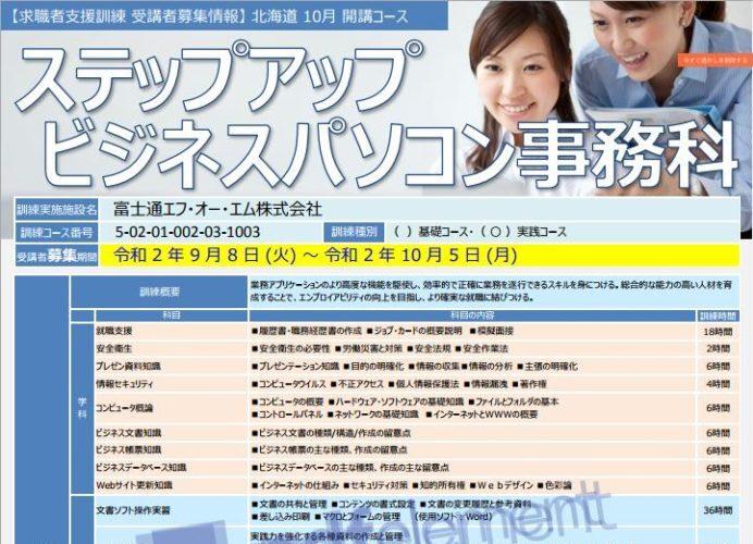 北海道で職業訓練≫ビジネスパソコン事務科