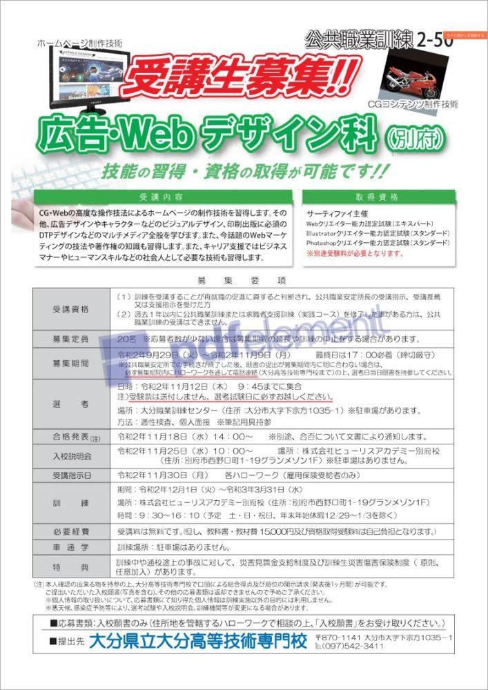 広告・Webデザイン科