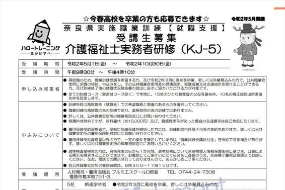 奈良県で職業訓練≫介護福祉士実務者研修