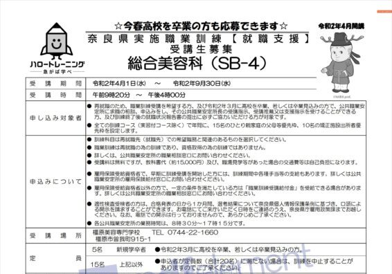 奈良で職業訓練≫ネイル・エステ総合美容科