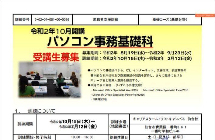 宮城県で職業訓練≫パソコン事務基礎科