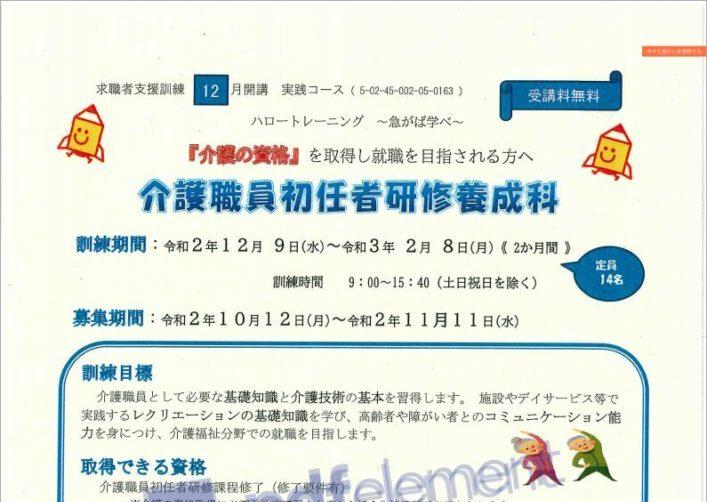 宮崎県で職業訓練≫ 介護職員初任者研修養成科