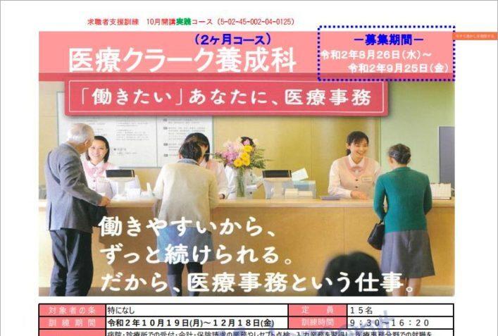 宮崎県で職業訓練≫ 医療クラーク養成科