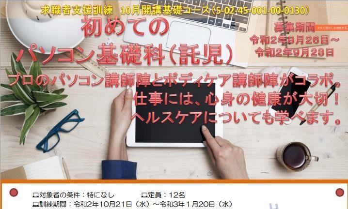 宮崎県で職業訓練≫ 初めてのパソコン基礎科