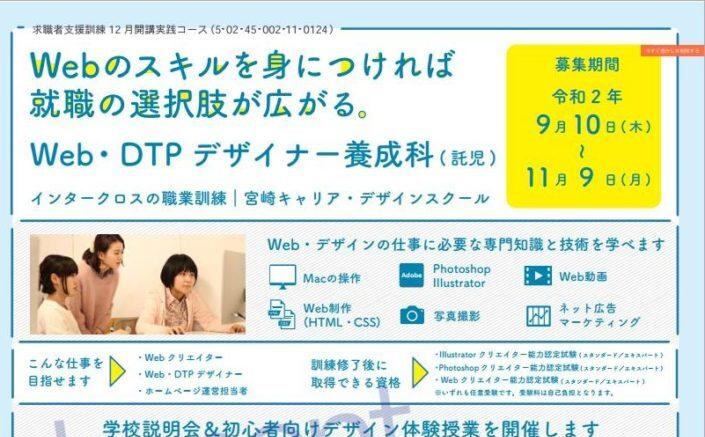 宮崎県で職業訓練≫ Web・DTPデザイナー養成科