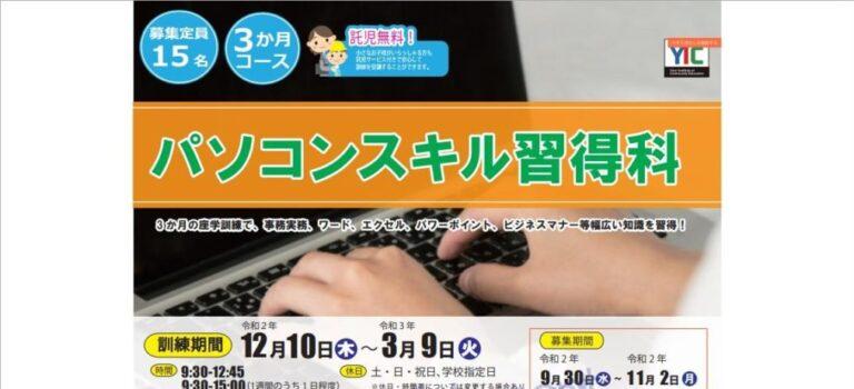 山口県で職業訓練≫パソコンスキル習得科