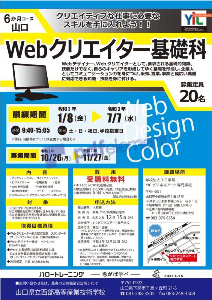 Webデザインクリエイター基礎科