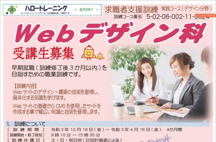 山形県で職業訓練≫WEBデザイン科
