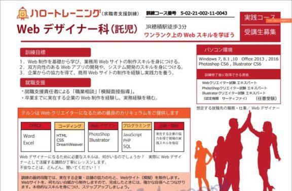 岐阜県で職業訓練≫Webデザイナー科
