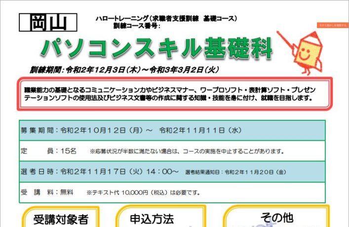 岡山県で職業訓練≫パソコンスキル基礎科