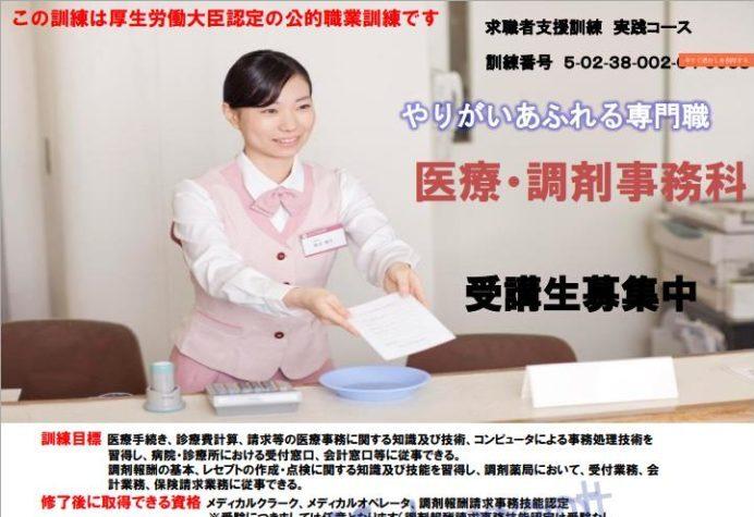 愛媛県で職業訓練≫医療・調剤事務科