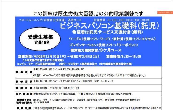 愛媛県で職業訓練≫ ビジネスパソコン基礎科