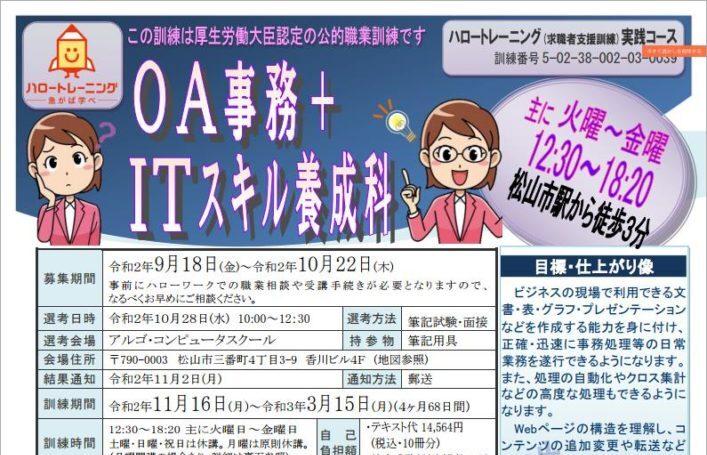 愛媛県で職業訓練≫WEBデザイン・ITスキル養成科
