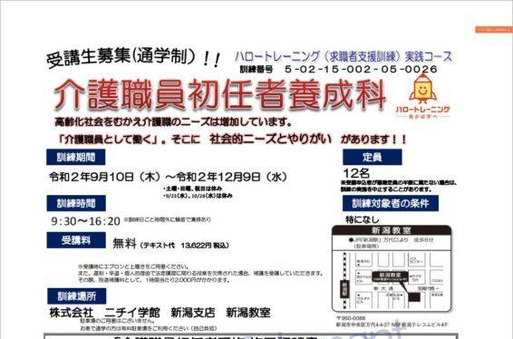 新潟県で職業訓練≫介護職員初任者養成科