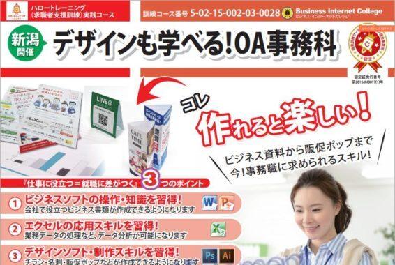 新潟県で職業訓練≫WEBデザイン・OA事務科